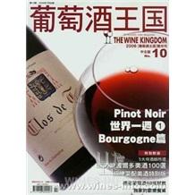 《葡萄酒王国》06年11期+10期