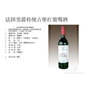 法国男爵传统古堡红葡萄酒