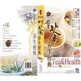 中华茶养生便典