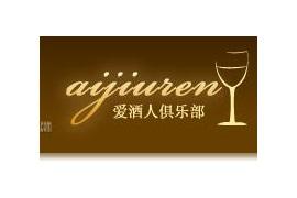 武汉爱酒人俱乐部召集武汉当地葡萄酒爱好者,