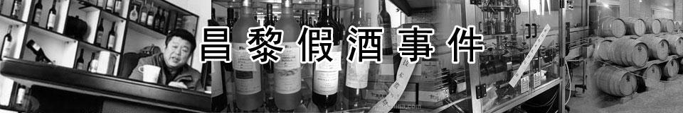 昌黎假酒事件