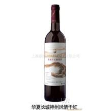长城干红葡萄酒-神州风情