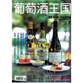 《葡萄酒王国》7本