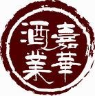嘉华酒业集团