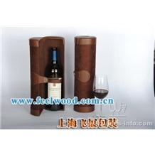 上海飞展厂家直销:单支红酒皮盒,高档红酒包装盒。