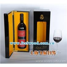 飞展单支装红酒盒,红酒包装盒,仿皮红酒盒,礼品盒,皮盒