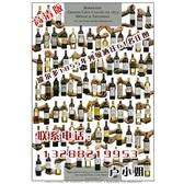 【原装高清版】法国1855列级youfa36561名庄酒图