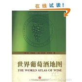 世界葡萄酒地圖 The World Atlas of Wine