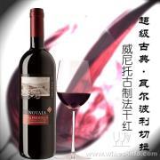 欧曼公司意大利葡萄酒诚招全国经销商