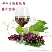 50公斤葡萄套餐 5件套 自酿葡萄酒红酒辅料