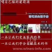 葡萄酒自酿手册