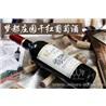 法国梦都庄园干红葡萄酒