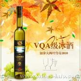 枫叶传奇冰酒2010款