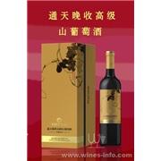 葡萄酒哪个好?通天佳酿山葡萄酒给你送健康