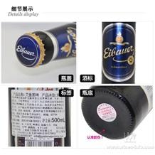 艾堡黑啤啤酒330ml,德国艾堡啤酒(黑啤),瓶装进口艾堡黑啤