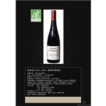 法国拿破内蕊高端★有机葡萄酒★
