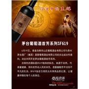 茅台葡萄酒首芳系列