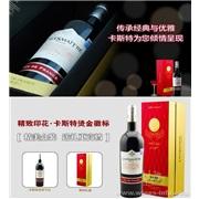 【卡斯特世家系列干红】法国原瓶进口红酒