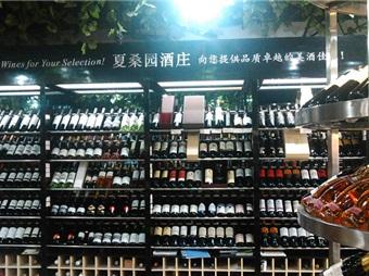 夏桑园酒庄沙井天虹店