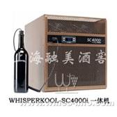 上海融美供应整体酒窖,定制不锈钢酒柜,