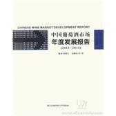 """少量""""中国优发国际市场年度发展报告""""(2013-2014) 促销,原价168元,促销价50元(包邮),最后5本!"""