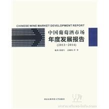 """少量""""中国葡萄酒市场年度发展报告""""(2013-2014) 促销,原价168元,促销价50元(包邮),最后5本!"""