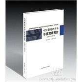 中国葡萄酒市场年度发展报告2013-2014