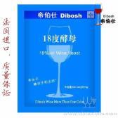 18度酵母 5g酿50斤18度酒精度的葡萄酒果酒 法国进口国内帝伯仕分装