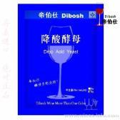 降酸酵母 5g酿50斤山葡萄酒 降酸0.5-0.8g/L 丹麦进口国内帝伯仕分装