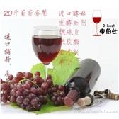 20斤红葡萄酒酿酒辅料套餐 精品酒庄配方 包含酿酒酵母法国辅料促销价格6.9折