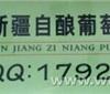 2013年新疆自酿葡萄酒俱乐部交流会花絮