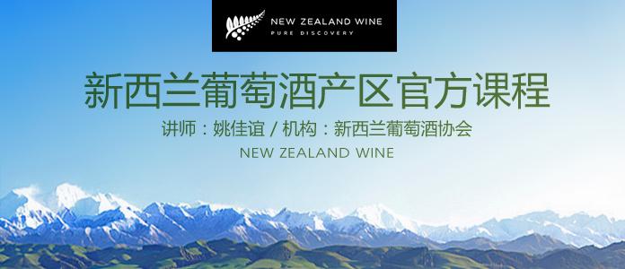 新西兰葡萄酒产区官方课程
