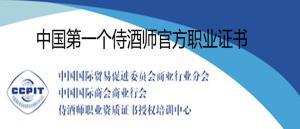 侍酒师职业证书认证课程