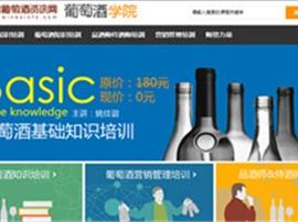 国内首个葡萄酒在线教育平台改版上线