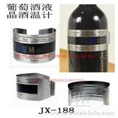 JX-188   彩色液晶葡萄酒酒溫儀(出口型)