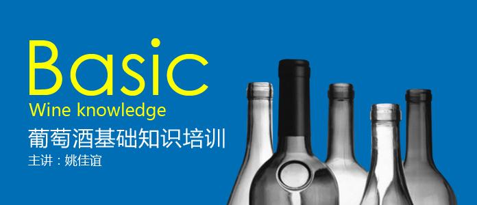 葡萄酒基礎知識講座