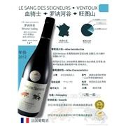 法国新标原瓶进口葡萄酒供应招商