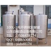 不锈钢发酵罐100L-3T