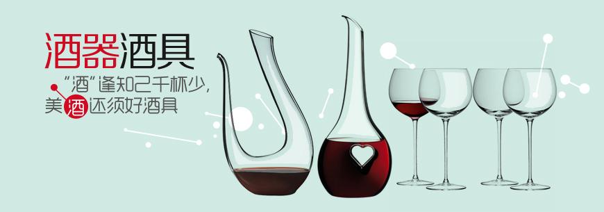 葡萄酒器具