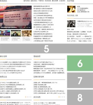 五.首页右侧广告位(一)