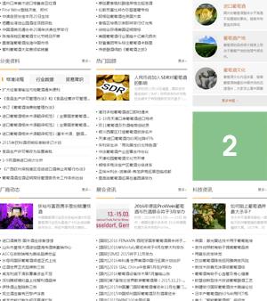 二.《资讯中心》首页中部右侧广告