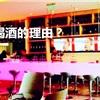 德斯汀安·北京 亮相酒会