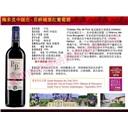 法國梅多克中級莊-貝橋城堡干紅葡萄酒(Chateau Pey de Pont, Medoc, France)