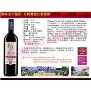 法国梅多克中级庄-贝桥城堡干红葡萄酒(Chateau Pey de Pont, Medoc, France)