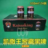 德国原装330ML凯撒黑啤酒kaisarking正品原装进口330ML*24听