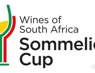 南非侍酒师大赛现已开启