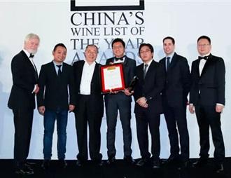 2016中国年度酒单大奖完全获奖名单揭晓
