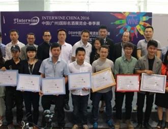 DSW中国国际葡萄酒盲品赛广州赛区落幕