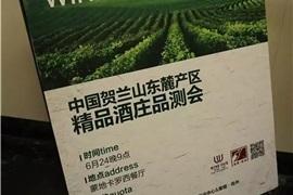 中国葡萄酒新势力——WINEHUB&葡醍梧州贺兰山东麓精品酒庄品测活动