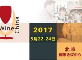 TopWine China2017第八届中国北京国际葡萄酒博览会5月举办